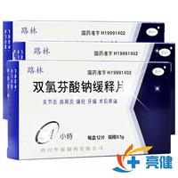 路林 双氯芬酸钠缓释片 0.1gx12片