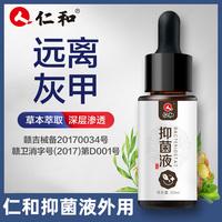 仁和抑菌液30ml/盒