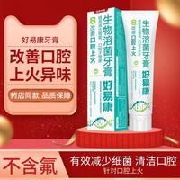 好易康fe生物溶菌酶牙膏(8改善口腔上火)120g/盒