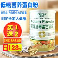 多合低糖蛋白质粉提高学生中老年无蔗糖蛋白粉礼品营养补品免疫