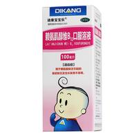迪康宝宝乐 赖氨肌醇维B12口服溶液 100ml