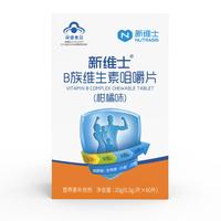 新维士B族维生素片 0.5g/片×60片