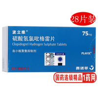 波立维 硫酸氢氯吡格雷片 75mg*28片