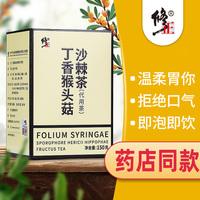 修正猴头菇丁香沙棘茶(代用茶) 150g/盒