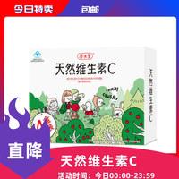 养生堂 天然维生素C 48片 ( 850mg/片*12片*4盒)儿童型