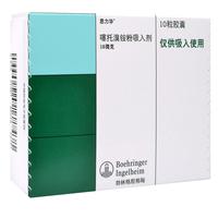 思力华 噻托溴铵粉吸入剂 18μg*10粒(不含药粉吸入器)