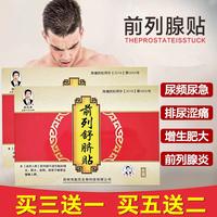 赵俊峰 前列舒脐贴 3贴 夜尿增多排尿困难前列腺炎前列腺肥大尿频尿不尽不适前列腺贴