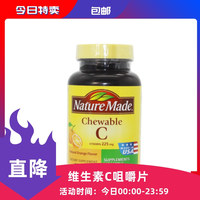 NatureMade天维美 天维美牌维生素C咀嚼片 90片