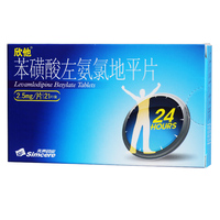 先声 苯磺酸左氨氯地平片 2.5mg*21片