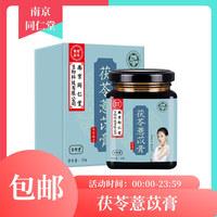 南京同仁堂 茯苓薏苡膏 150g