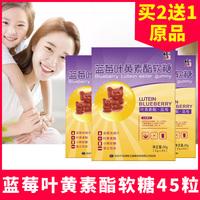 【买2送1原品】 修正蓝莓叶黄素酯软糖2g/粒*45粒