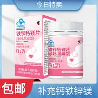 修正 铁锌钙镁片(孕妇、乳母型) 1000mg/片*60片