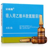富露施 吸入用乙酰半胱氨酸溶液 3ml:0.3g*5支