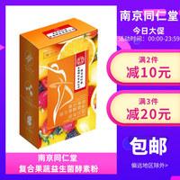 南京同仁堂 复合果蔬益生菌酵素粉 120g(6g*20袋)