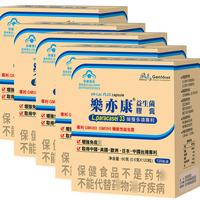 樂亦康益生菌膠囊 益生菌粉 成人兒童中國臺灣原裝進口0.5g/粒 120粒/盒*5盒周期鞏固裝