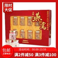 正康惠仁 冰糖燕窝植物饮品 70ml*8瓶