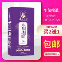 華佗拾遺 酸棗仁百合茯苓茶本草逸眠茶 150g(5g*30袋)