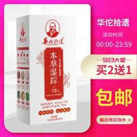 華佗拾遺 赤小豆薏仁茯苓茶本草濕蹤茶 150g(5g*30袋)