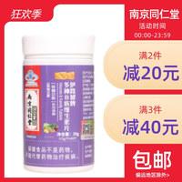 南京同仁堂  伊路健牌多种B组维生素片 30g(0.5g60片)