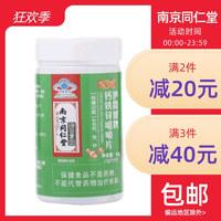 南京同仁堂  伊路健牌钙铁锌咀嚼片 60g(1g*60片)