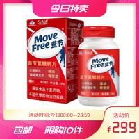 Move Free/益节 益节氨糖软骨素维骨力钙片 1.95g/片*80片