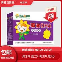 葵花芝婴童 添乐滋藻油DHA凝胶糖果 22.8g(760mg*30粒)