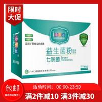 添樂滋 益生菌粉 63g(3g*21條)
