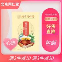 北京同仁堂 橘皮薏米茶 150g(5g*30袋)