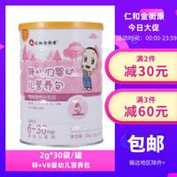 仁和金衡康 锌+VB婴幼儿营养包 60g(2g*30袋)
