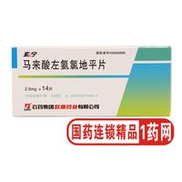 玄宁 马来酸左氨氯地平片 2.5mg*14片
