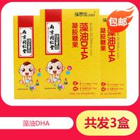 【3盒】南京同仁堂 绿金家园 藻油DHA凝胶糖果 800mg*30粒