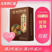 北京同仁堂 怡福寿 胖大海罗汉果枇杷茶 150g(5g*30袋)