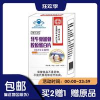 南京同仁堂  牦牛骨加骨胶原蛋白片(中老年无糖型) 60g(1g*60片)