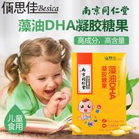 【买2送1】藻油DHA凝胶糖果30粒/盒DHA藻油软胶囊宝宝婴儿藻油儿童婴幼儿dha海藻油软糖
