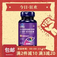 修正 百合康牌越橘叶黄素β-胡萝卜素锌软胶囊 30g(0.5g*60粒)