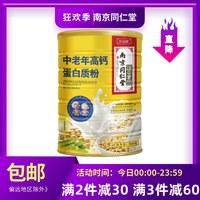 南京同仁堂 軒品媛中老年高鈣蛋白質粉 900g
