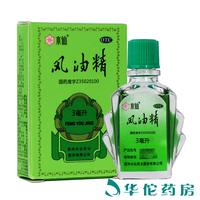 水仙 风油精 3ml