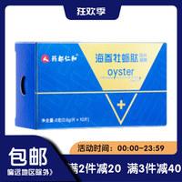 药都仁和 海参牡蛎肽压片糖果 6g(0.6g*10片)