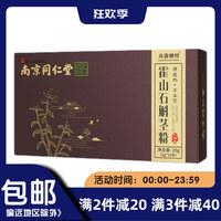 南京同仁堂  霍山石斛茎粉 20g(2g*10条)