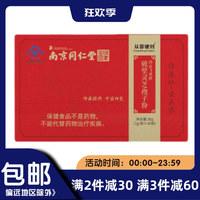 南京同仁堂  鸿山飞凤牌破壁灵芝孢子粉 30g(1g*30袋)