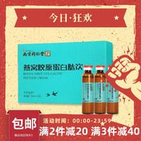 南京同仁堂 绿金家园 燕窝胶原蛋白肽饮 20ml*12瓶