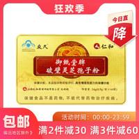 仁和 御甄堂牌破壁灵芝孢子粉 54g(0.9g*60袋)