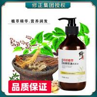 【买2送1】修正茶树植萃去屑控油洗发水去屑止洗痒发水控油去屑生洗发露300ml/盒