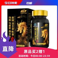 千泉 玛咖马鹿茸西洋参黄精淫羊藿胶囊 16g(400mg/粒×40粒)