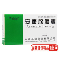 【2盒】高山 安康欣胶囊 0.5g*45粒*2盒
