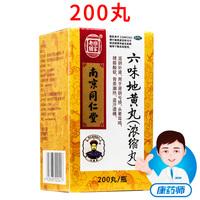 樂家老铺 六味地黄丸 200丸(浓缩丸)