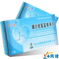 怡欣坦 缬沙坦氢氯噻嗪片 (80mg:12.5mg)*7片