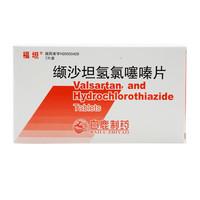 福坦 缬沙坦氢氯噻嗪片 80mg:12.5mg*7片