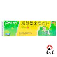 999皮炎平 糠酸莫米松凝胶 0.1%*10g