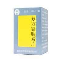 迪银 复方氨肽素片 120片(薄膜衣片)